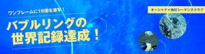 バブルリングの世界記録達成!