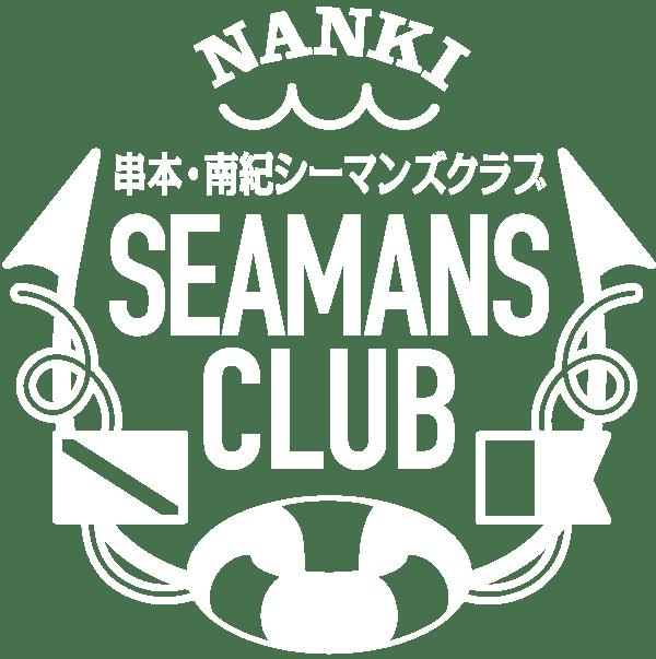 串本でのダイビングは南紀シーマンズクラブ